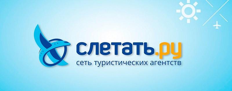 Слетать.ру