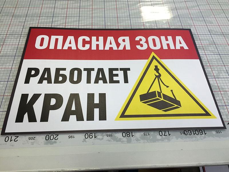 Ламинированная табличка в цех