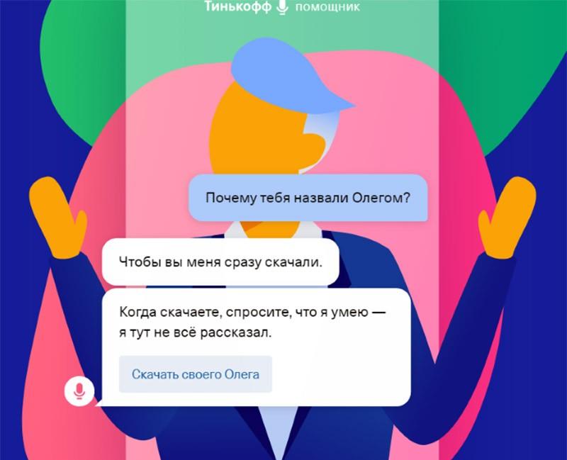 Голосовой помощник Олег скриншот