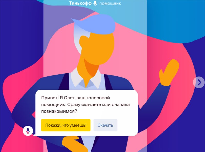 Скриншот голосового помощника от Тинькофф