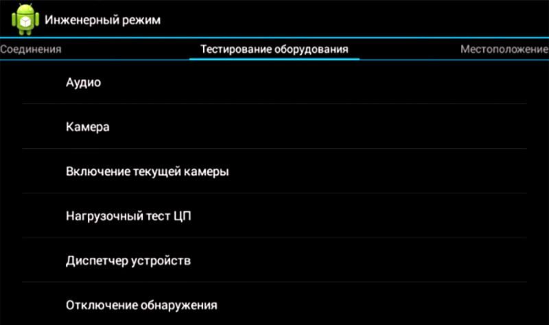 инженерный режим Android