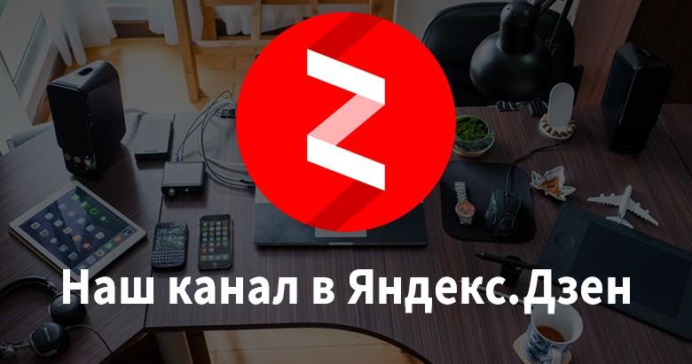 Канал Яндекс Дзен