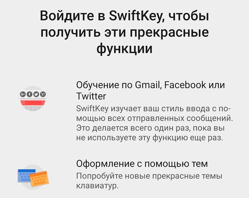 Функция SwiftKey