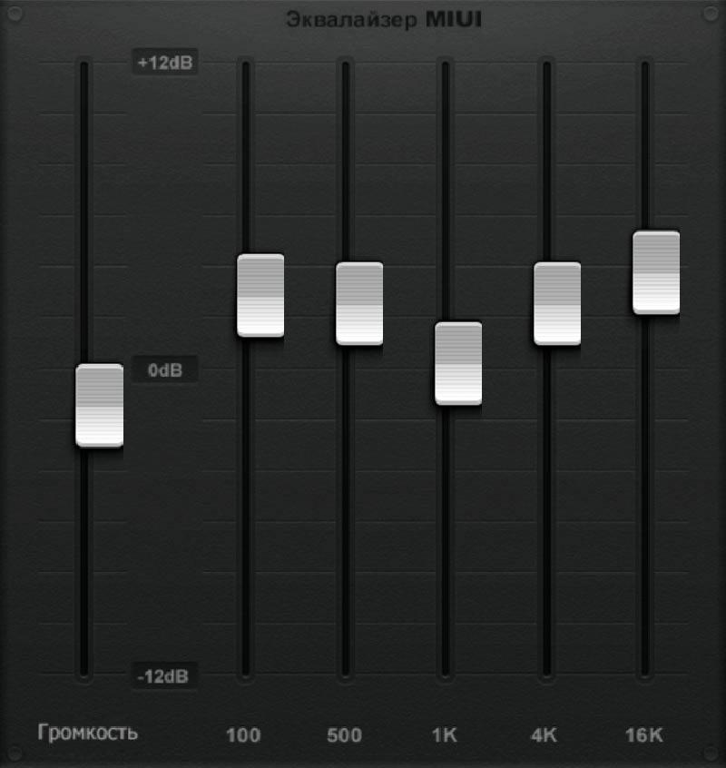 Эквалайзер MIUI скриншот