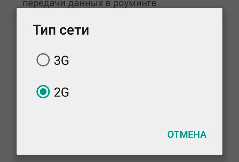 Выбор 2G сети на Xiaomi