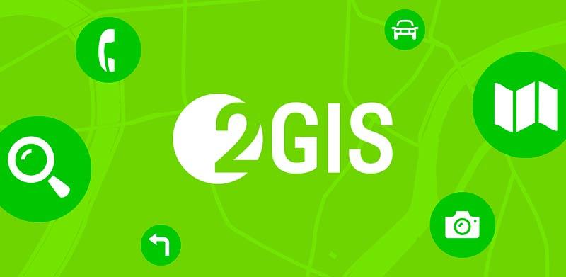 Приложение 2GIS