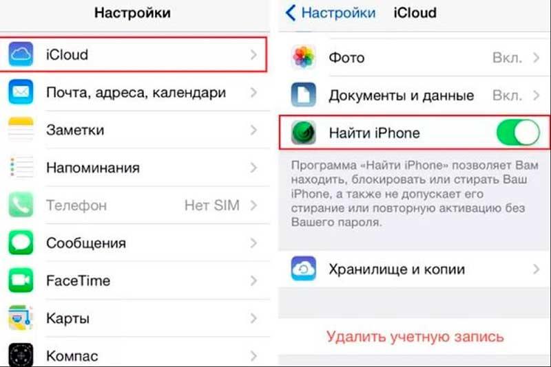 Отключение «найти iPhone»