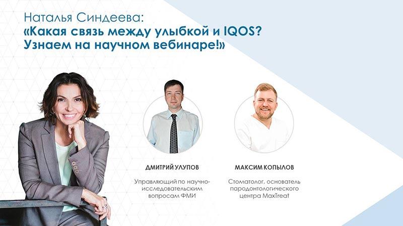 """Научный вебинар IQOS """"Какая связь между улыбкой и IQOS?"""""""
