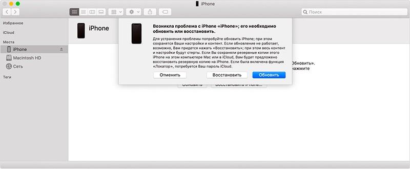 Как разблокировать Айфон, если забыл пароль блокировки?