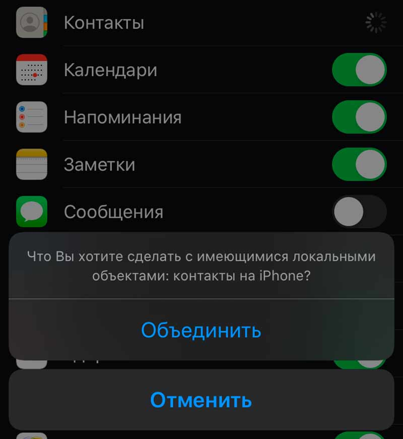 Перенос контактов iCloud