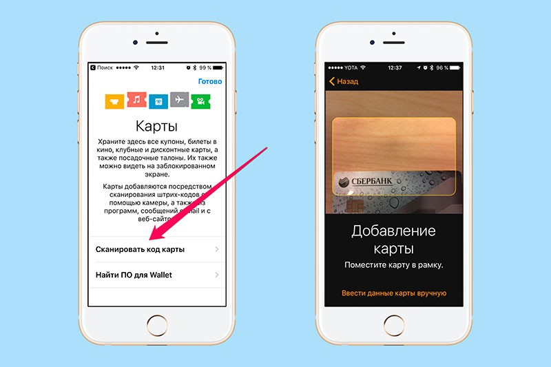 Настройка Apple Pay на iPhone