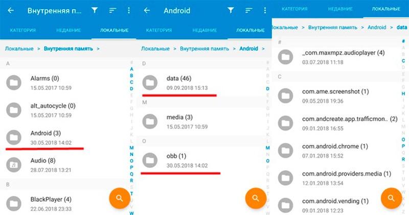 Скриншот каталога / data / app /