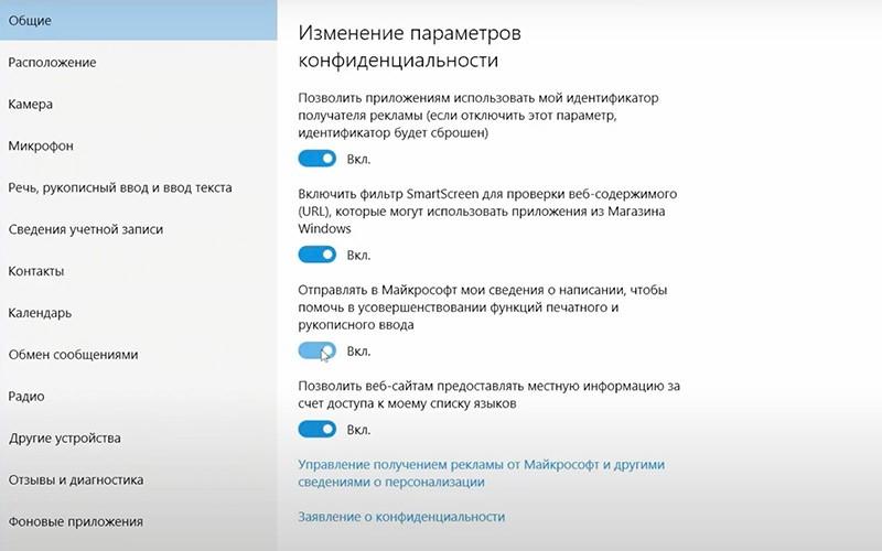 Настройки конфиденциальности на ноутбуке