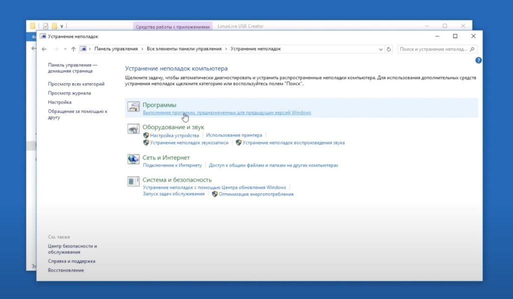 Панель управления скриншот